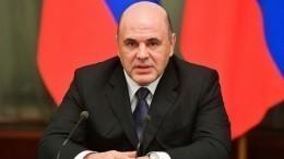 Мишустин поставил задачи перед обновленным составом правительства РФ