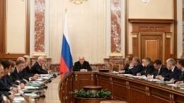 Мишустин назвал главные задачи нового правительства