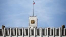 Вновом правительстве России ставка сделана намолодых, ноопытных управленцев