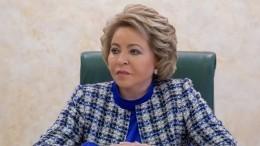 Валентина Матвиенко оценила обновление состава правительства