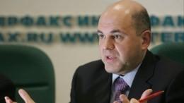 Мишустин подписал распоряжение оновой структуре аппарата правительства