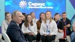 Путин встретился состудентами ивыпускниками центра «Сириус» вСочи