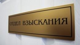 «За» и«против» допуска коллекторов квзысканию долгов заЖКХ сроссиян