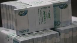 Названы источники 4,5 триллионов рублей навыполнение задач президента