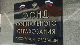 Голикова неисключила возможности смены руководства ФСС