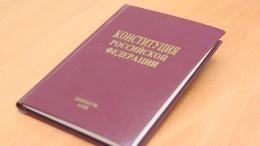 Госдума приняла впервом чтении законопроект опоправке вКонституцию РФ