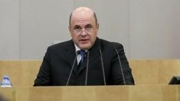 Какие новые назначения провел премьер-министр Мишустин вправительстве РФ