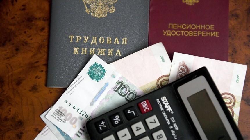 Индексацию пенсий работающим пенсионерам зафиксируют вКонституции
