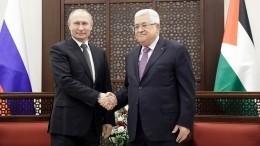 Путин провел переговоры слидером Палестины Аббасом