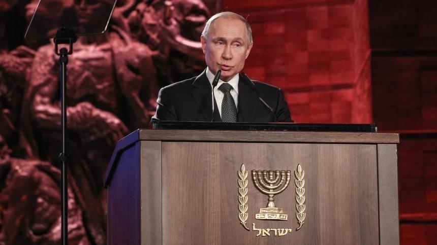 Ведущие мировые СМИ цитируют речь Путина наВсемирном форуме памяти жертв холокоста
