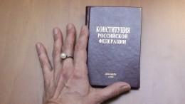 ВКремле рассказали оголосовании попоправкам кКонституции