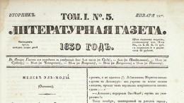 Путин поздравил коллектив редакции «Литературной газеты» со190-летним юбилеем