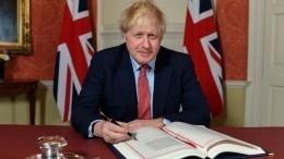 Джонсон подписал соглашение оBrexit