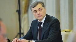 Помощник президента Сурков покинул государственную службу
