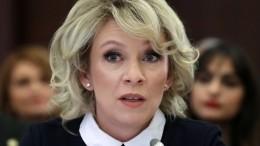 Захарова ответила Украине наобвинения вкраже Россией чужой истории