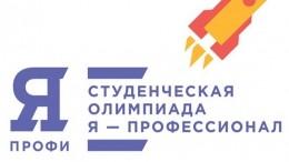 Студент изПетербурга прошел взаключительный этап олимпиады «Я-профессионал»