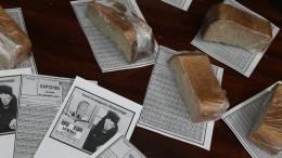 Почти две тысячи порций «блокадного хлеба» выпекли вХабаровске врамках акции