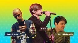 «Би-2», Boris Brejсha иOST «Ведьмака»: 7 музыкальных новинок для вашего смартфона