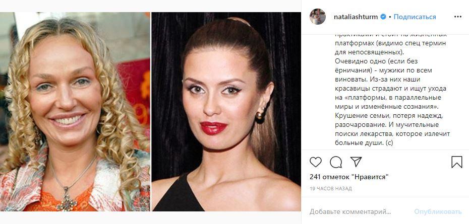 Наталья Штурм высмеяла «исчезновение» Бони иАндрейченко