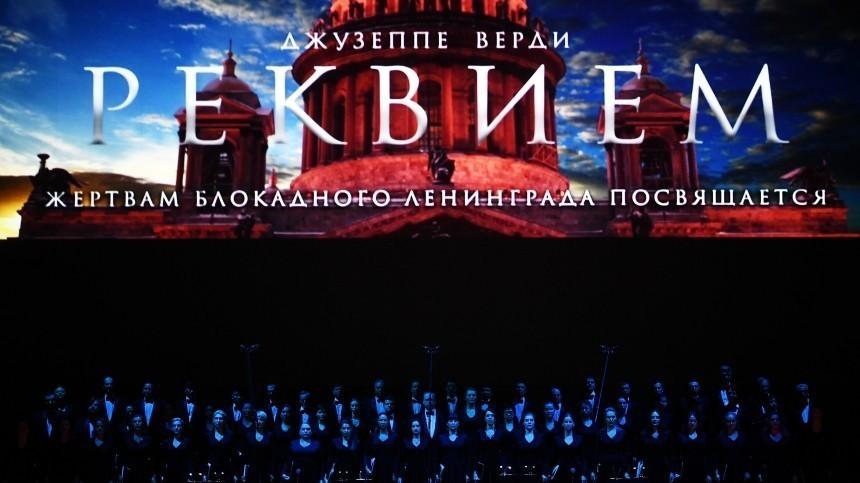 Впамять ожертвах блокадного Ленинграда вгородах РФпрозвучал «Реквием» Верди
