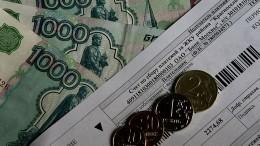 ВРоссии планируют запретить распределение долгов поЖКХ между жильцами