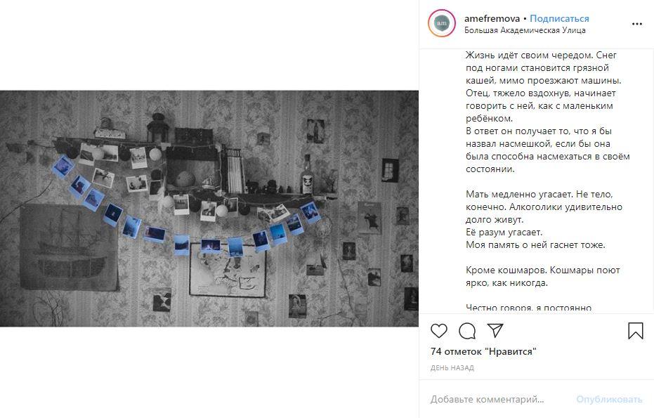«Мать медленно угасает»— дочь Михаила Ефремова рассказала оспивающейся матери