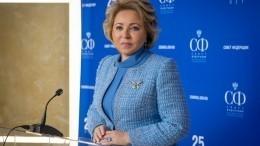 Матвиенко: Россия иКитай работают над созданием вакцины откоронавируса
