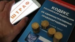Минюст обнародовал проект нового КоАП России