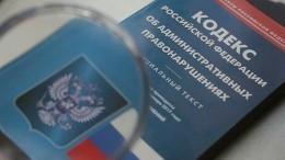 МВД учтет предложения поштрафам занарушения ПДД впроекте нового КоАП