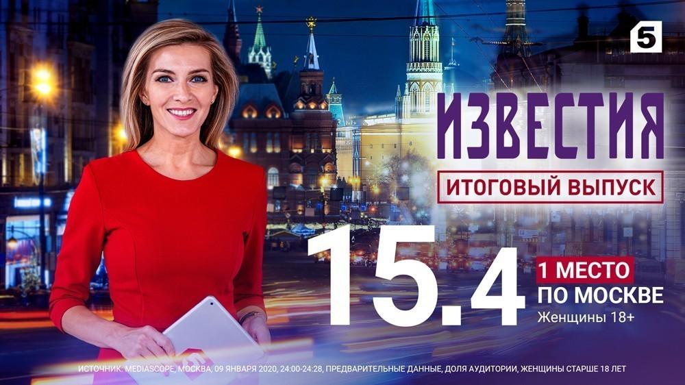 «Известия» наПятом— лидер эфира!