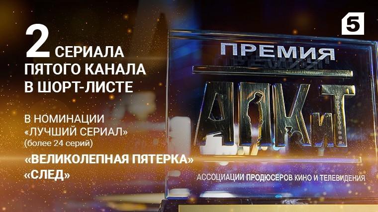 Два сериала Пятого канала вошли вшорт-лист премии АПКиТ