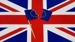 Прощай, Брюссель! Великобритания официально покинула Евросоюз