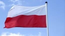 МИД Польши заявил о«безоговорочном» праве требовать репарации отРоссии