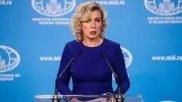 Захарова сравнила МИД Польши с«Наполеонами вбольнице»