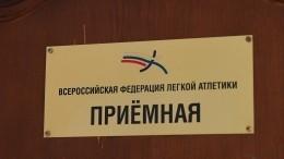 Президиум ВФЛА подал вотставку ипередал полномочия рабочей группе ОКР