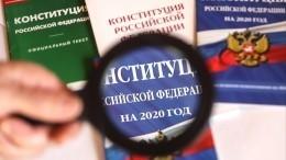 «Поправки вКонституцию продиктованы жизнью»: Путин