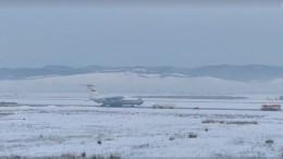 Минобороны опубликовало видео эвакуации россиян изкитайского Уханя