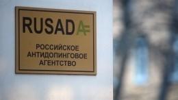 РУСАДА неполучало документов оботмене участия сборной вЧМ-2022 пофутболу