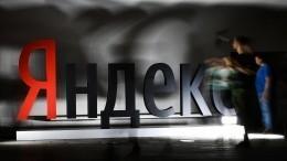 «Яндекс» признал сбой вработе своих сервисов