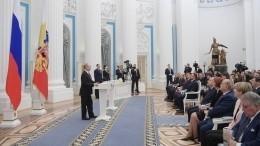 Путин наградил молодых ученых заразвитие отечественной науки
