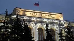 Банк России снизил ключевую ставку шестой раз подряд