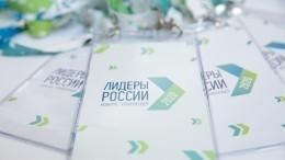Региональный полуфинал конкурса «Лидеры России» проходит вПетербурге