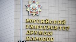 Ректор РУДН Владимир Филиппов покидает свой пост