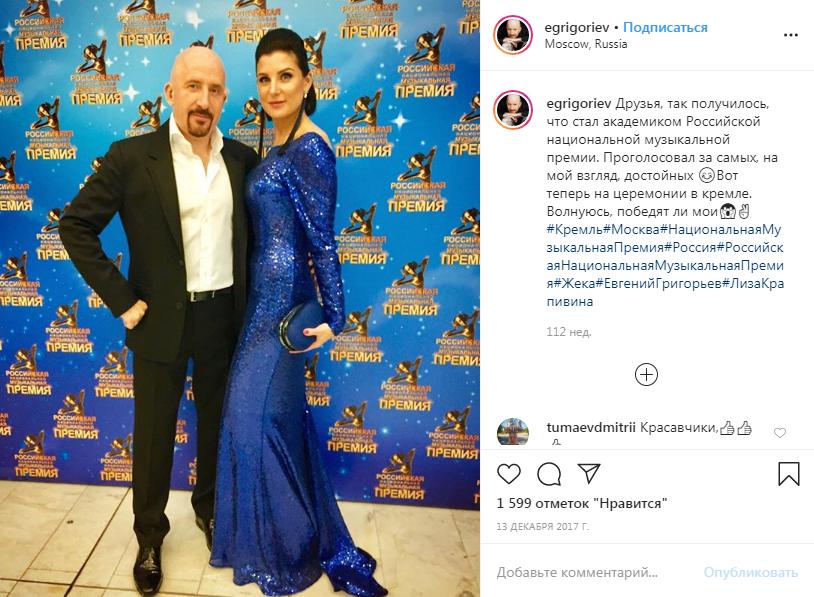 Жека с женой Елизаветой на Российской национальной музыкальной премии в 2017 году