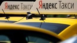 Аналитик «Яндекса» забыл ноутбук «Яндекса» в«Яндекс. Такси»