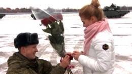 Российский военный сделал предложение девушке при поддержке танковой дивизии