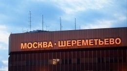 В«Шереметьево» экстренно готовится кпосадке самолет изЕревана