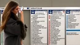 Москвичка показала грудь вметро незнакомцу ибыла избита его приятелем