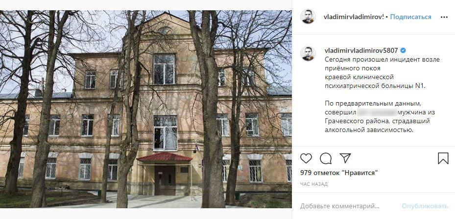 ЧПвпсихбольнице Ставрополя предшествовало бегство пациента
