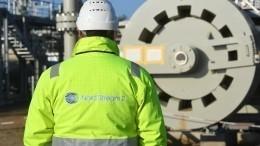 Никогда неговори никогда: в«Газпроме» дали совет США по«Северному потоку— 2»